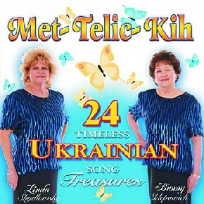 24 Timeless Ukrainian Song Treasures
